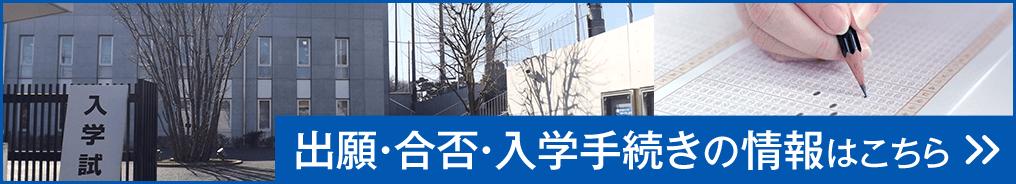 出願・合否・入学手続関係