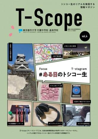 T-Scope_vol.4-コピー[1]