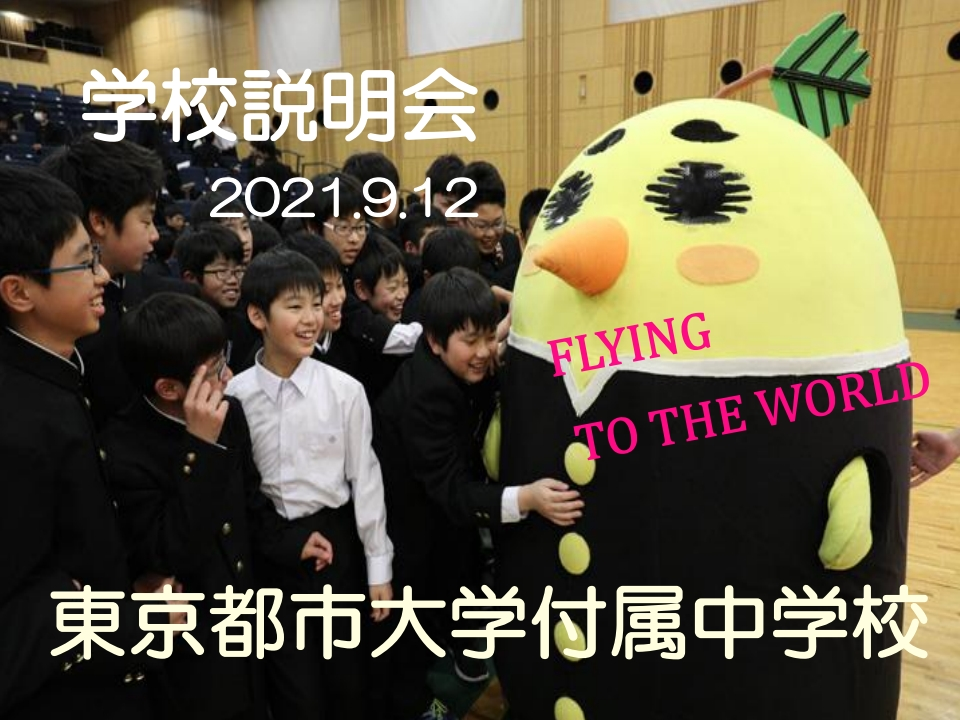 20210912学校説明会②配布用-コピー[1]