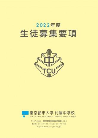2022年度生徒募集要項-コピー[1]
